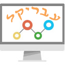 להתחבר לעברית